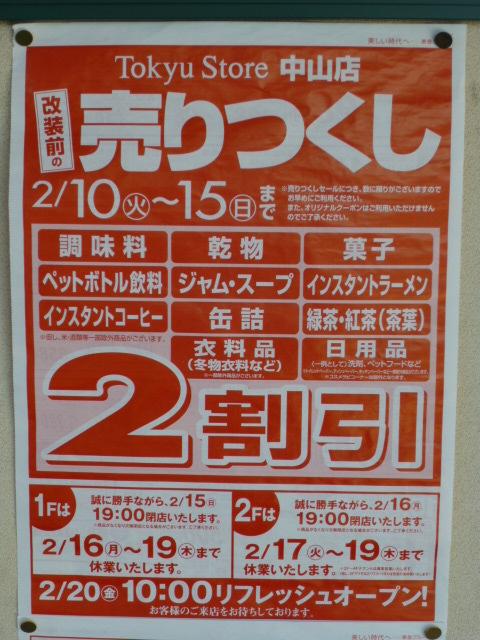 ストア 中山 東急 東急ストアネットスーパー